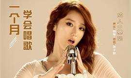 【成人0基础学唱歌】中国新歌声导师教你学唱歌,一对一免费体验