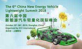 2018第六届中国新能源汽车轻量化国际峰会