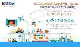 拒绝空降@最后30个名额!7月26日-2018高工智能汽车开发者大会(武汉站)-商用车专场报名