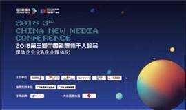 2018第三届中国新媒体千人峰会