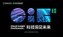 7.27 Cloud Insight Conference 2018 科技·洞见未来