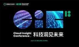 7.27 Cloud Insight Conference 2018 科技·洞见未来