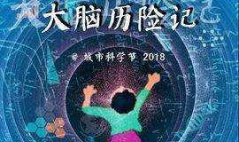【探索与发现】2018城市科学节· 2018中国童书博览会