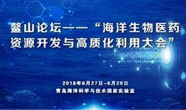 """鳌山论坛——""""海洋生物医药资源开发与高质化利用大会"""""""