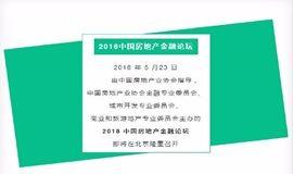 2018中国房地产金融论坛