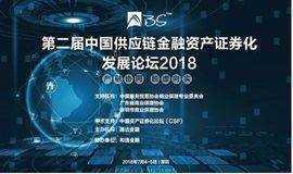 第二届中国供应链金融资产证券化发展论坛