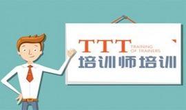 《TTT-企业培训师核心教程》