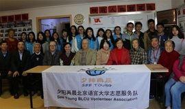 北京语言大学语爱同行电脑教学活动(28支部)