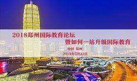 2018郑州国际教育论坛 暨如何一站升级国际教育
