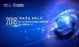 """青岛-亚马逊AWS联合创新中心国际孵化器 """"创业青岛.合创未来""""创业大赛暨DEMO DAY"""