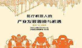 医疗机器人的产业困境与机遇探讨-2018动脉网思享会北京站