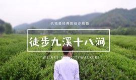 「免费活动」5.13周末减脂,杭城最美徒步路线