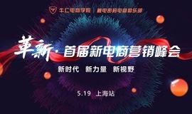 革新 · 新电商营销峰会(5.19上海)