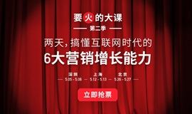 要火的大课第二季(上海站)