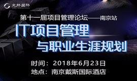 十一届《IT项目管理与职业规划论坛》南京站