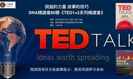 DNA精读会&IC咖啡|说话的力量 故事的技巧 《TED1+2系列精读会》