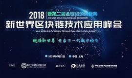 2018新世界区块链技术应用峰会--上海站     6月22日
