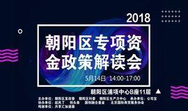 线下活动|2018朝阳区专项资金政策解读会