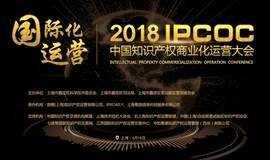 6月15日倒计时!2018「中国知识产权商业化运营大会」议程公布!