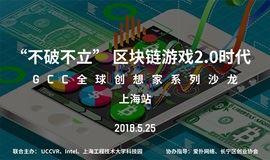 """""""不破不立""""区块链游戏2.0时代-GCC全球创想家系列沙龙上海站"""
