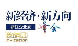新经济 新方向 浙江企业家峰会