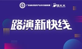 路演新快线—海珠场 ▏初创企业融资路演活动