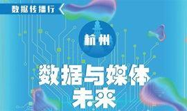 数据与媒体未来------数据传播行之杭州