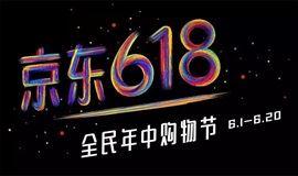 【京东618年中大促】经验分享全在这儿!