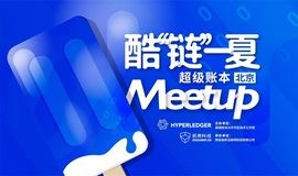 """酷""""链""""一夏——超级账本北京Meetup邀请函"""