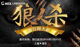 """【第三届】""""上海国际货币经纪""""杯 --- 银行间狼人杀大赛"""