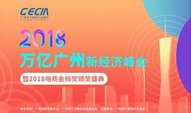 万亿广州新经济峰会——暨2018电商金标奖颁奖盛典