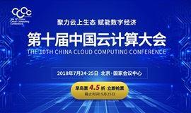 第十届中国云计算大会——聚力云上生态 赋能数字经济