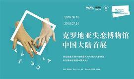 《终将治愈——克罗地亚失恋博物馆中国大陆首展》