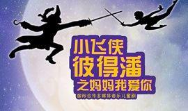 北京丑小鸭剧团国际合作多媒体儿童音乐剧  《小飞侠彼得潘之妈妈我爱你》(门票买二赠一)