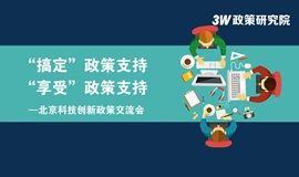 """""""搞定""""政策支持""""享受""""政策红利—北京科技创新政策交流会"""