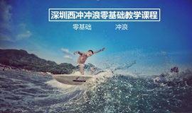 深圳西涌冲浪零基础教学课程