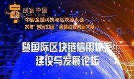 中国金融科技与区块链大会 2018创客中国金融科技创新大赛
