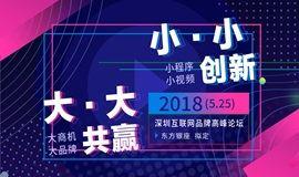 2018深圳互联网品牌高峰论坛(短视频 小程序)