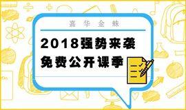 【嘉华金蛛】5月27日电商运营免费大咖公开课