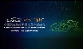 """2018 """"鏖战""""中国汽车融资租赁变革创新峰会"""