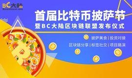 深圳首届【比特币披萨节】暨【BC大陆】区块链联盟成立仪式