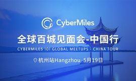 CyberMiles区块链全球百城见面会-中国行杭州站