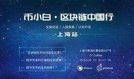 币小白∙区块链中国行-上海站