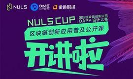 NULS 杯国际区块链应用设计大赛 成都站(西南民族大学专场) 公开课