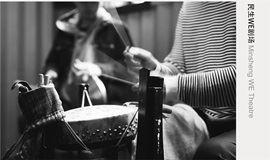 【民生WE剧场】《戏·鼓》——昆曲锣鼓的乐与怒