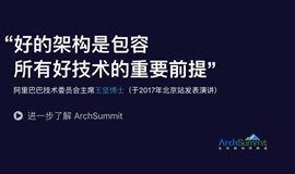 ArchSummit 全球架构师峰会深度培训