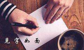 西西弗书店 |  将爱写进信里----传统写信活动