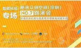 腾讯众创空间(深圳)路演会No.7——智能科技分享+路演