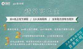 【520微学院】精英充电宝——职场进阶管理训练营开始招募啦