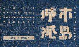 言几又 X 北辰青年 | 我在广州CBD建了一座岛,欢迎你来玩。